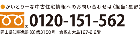 0120-151-562