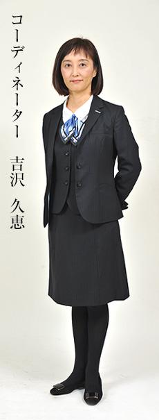 吉沢 久恵