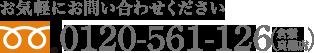 0120561126
