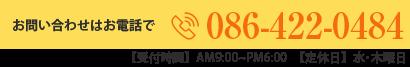 0864220484